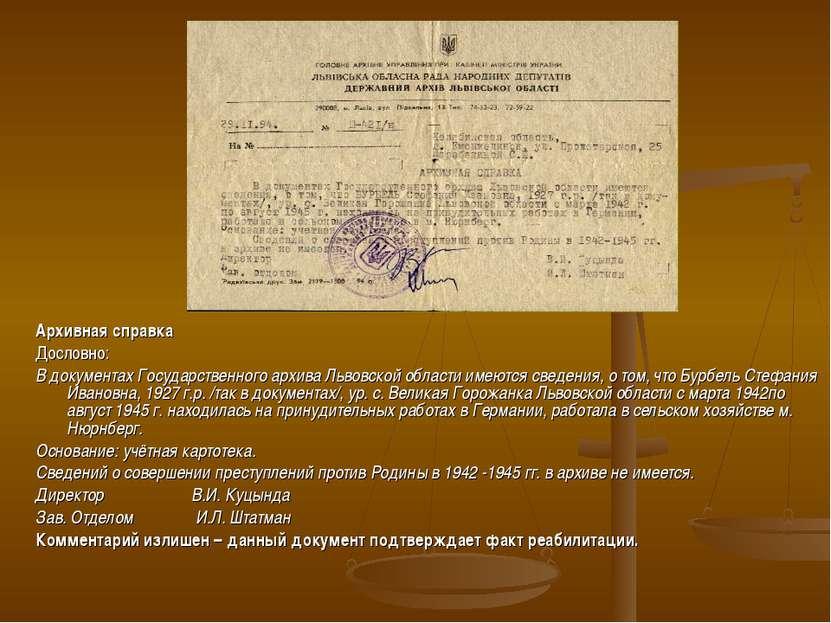 Архивная справка Дословно: В документах Государственного архива Львовской обл...