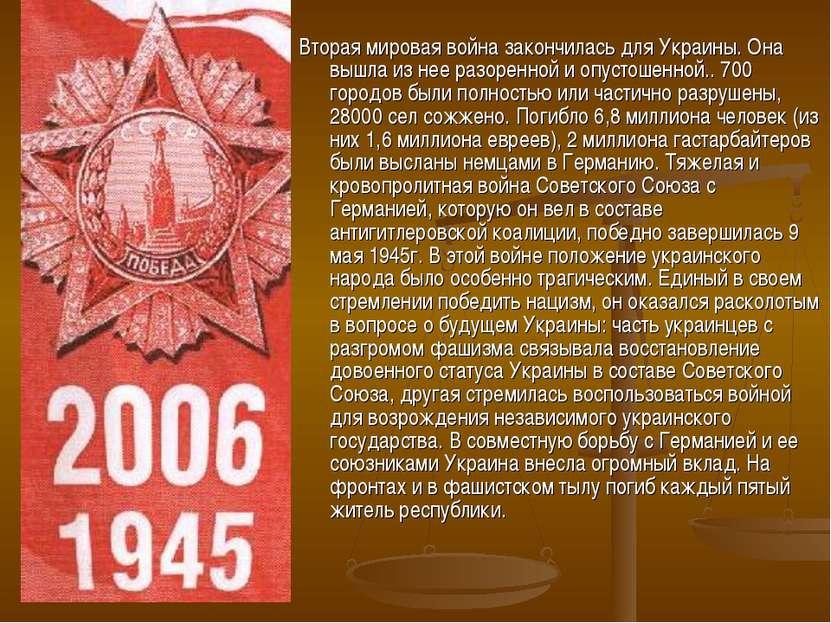 Вторая мировая война закончилась для Украины. Она вышла из нее разоренной и о...