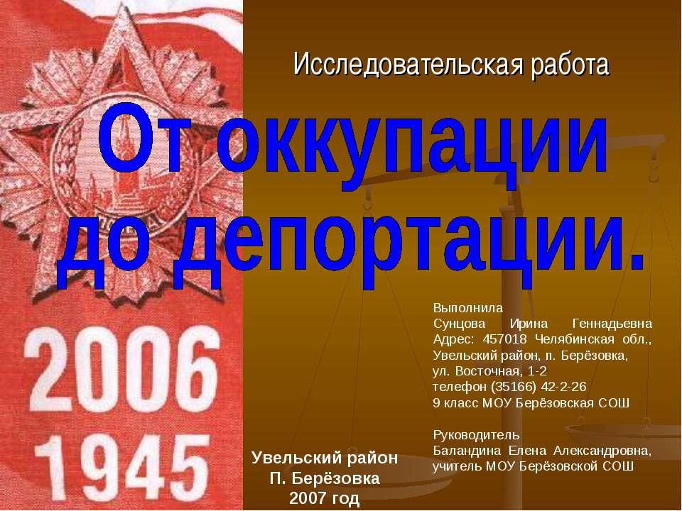 Исследовательская работа Выполнила Сунцова Ирина Геннадьевна Адрес: 457018 Че...