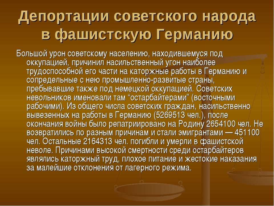 Депортации советского народа в фашистскую Германию Большой урон советскому на...