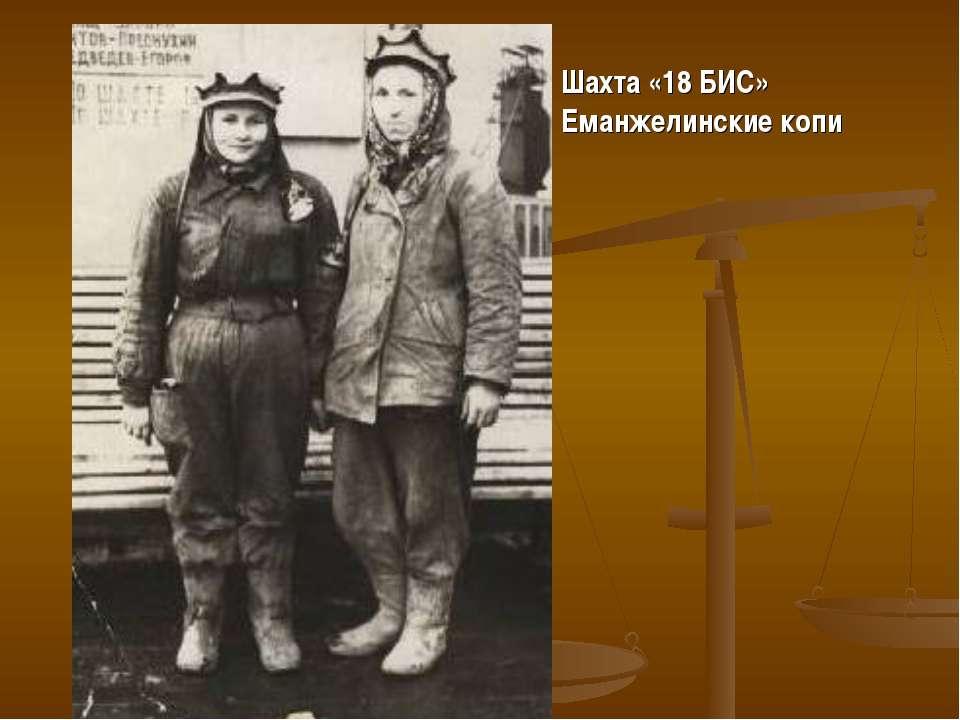 Шахта «18 БИС» Еманжелинские копи