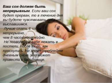 Ваш сон должен быть непрерывным. Если ваш сон будет прерван, то в течение дн...