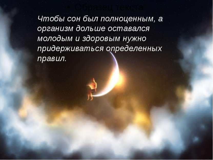 Чтобы сон былполноценным, а организм дольше оставался молодым и здоровым нуж...