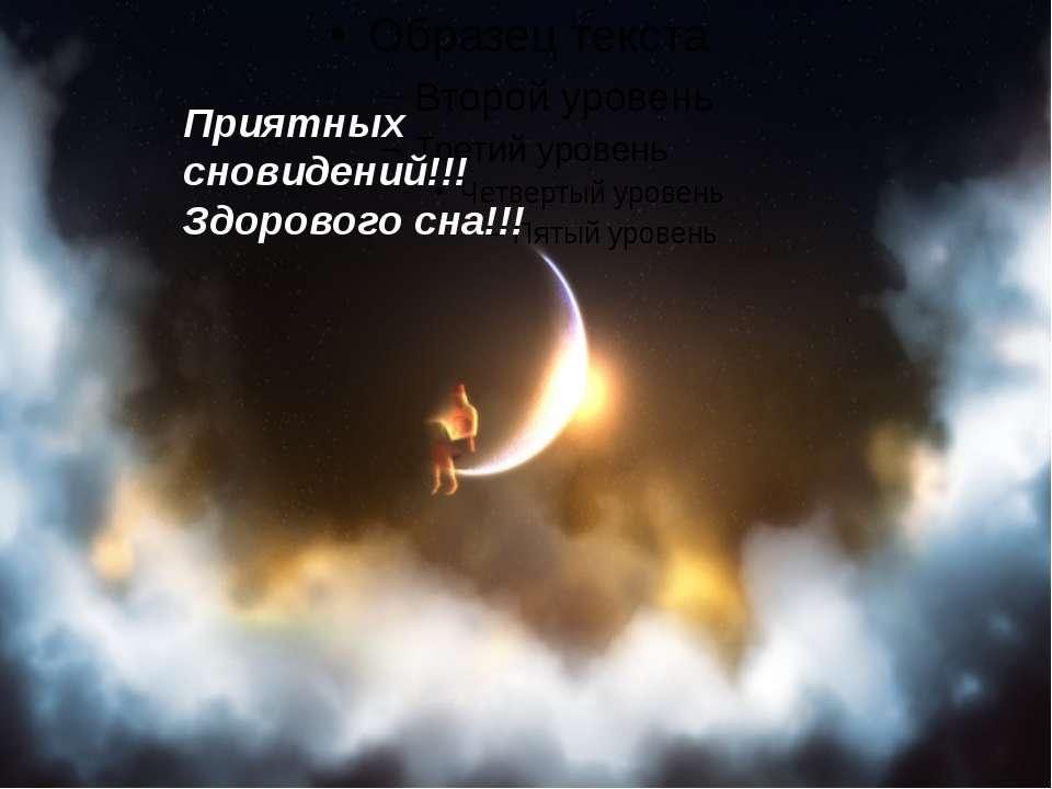 Приятных сновидений!!! Здорового сна!!!