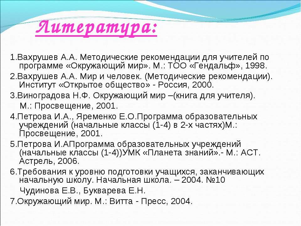 Литература: 1.Вахрушев А.А. Методические рекомендации для учителей по програм...