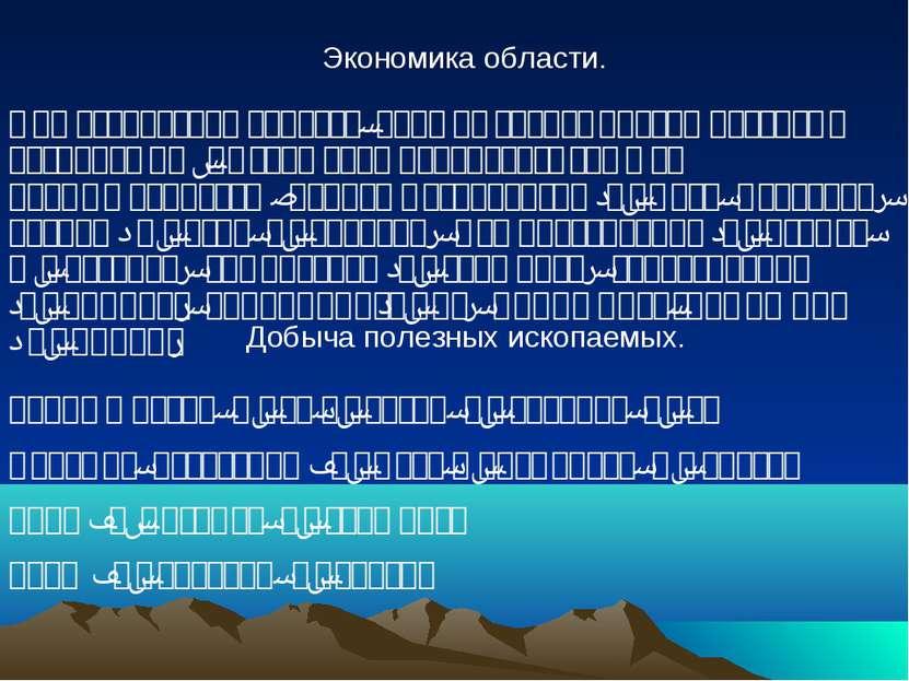 Экономика области. Нижегородская область- одна из экономически развитых регио...