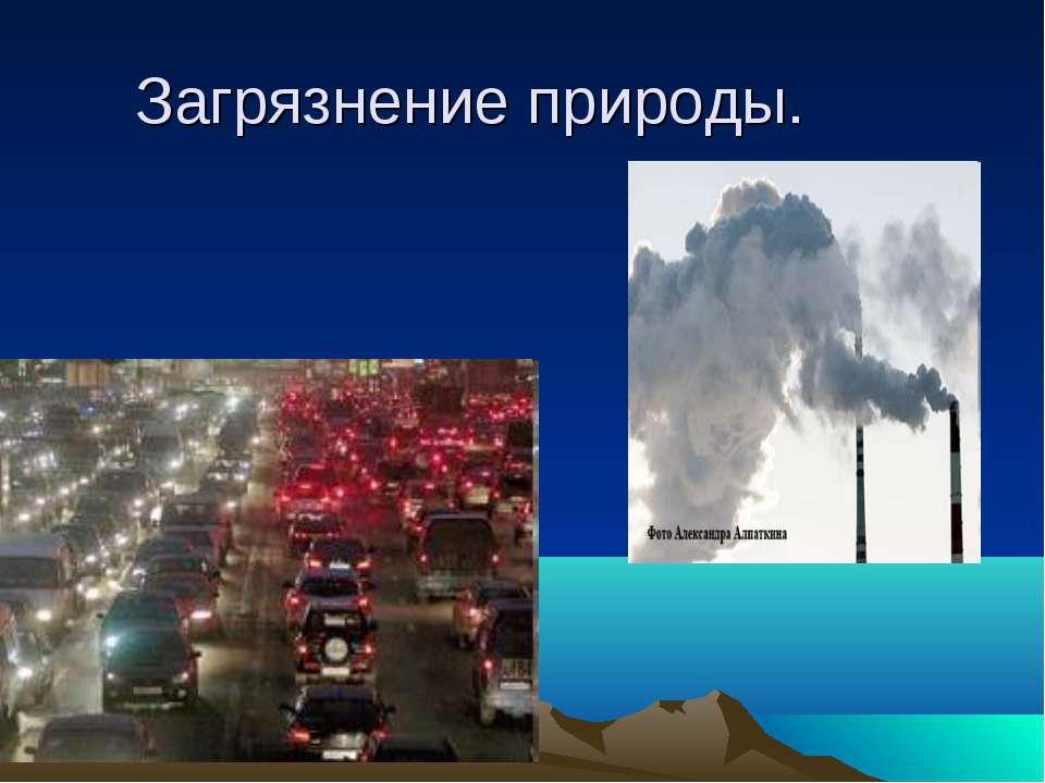 Загрязнение природы.