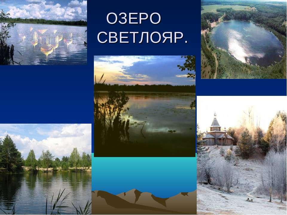 ОЗЕРО СВЕТЛОЯР.