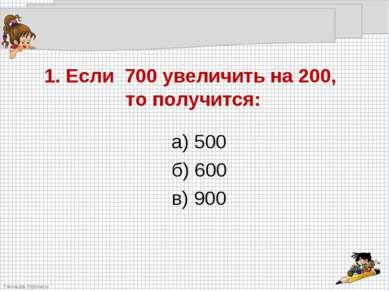 а) 500 а) 500 б) 600 в) 900