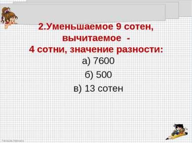 а) 7600 а) 7600 б) 500 в) 13 сотен