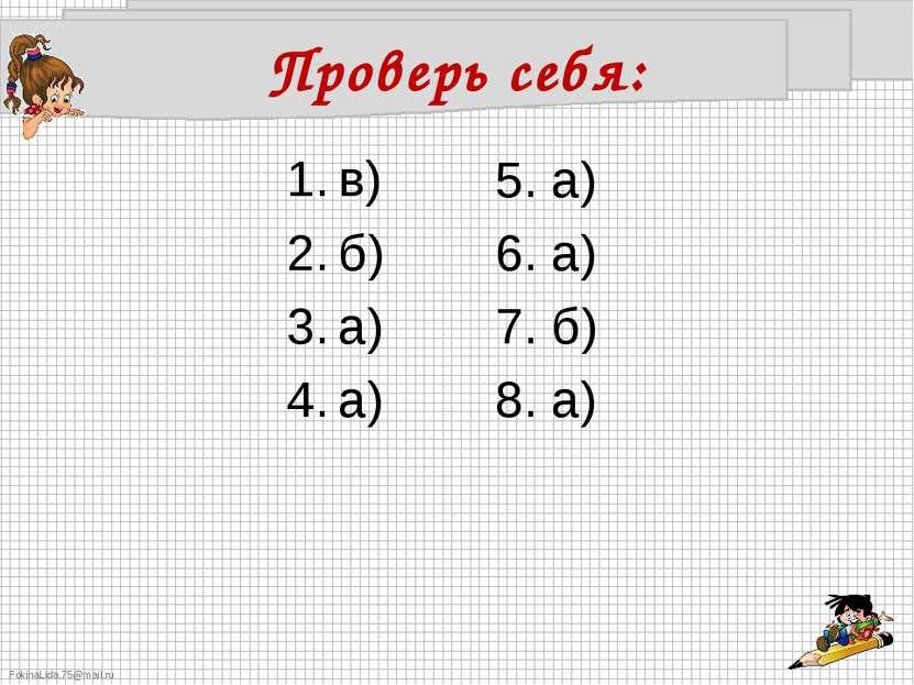 в) в) б) а) а)