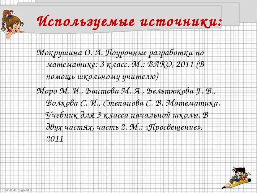 Мокрушина О. А. Поурочные разработки по математике: 3 класс. М.: ВАКО, 2011 (...