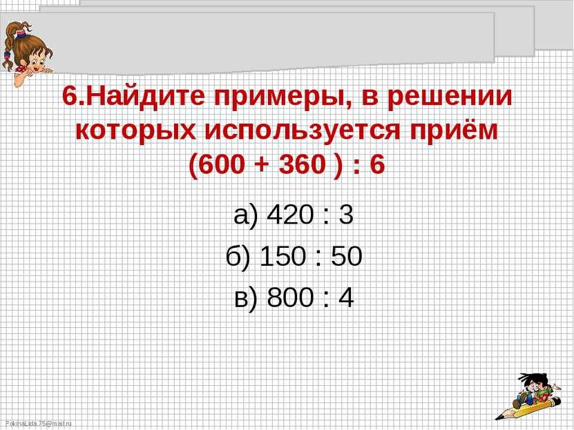 а) 420 : 3 а) 420 : 3 б) 150 : 50 в) 800 : 4