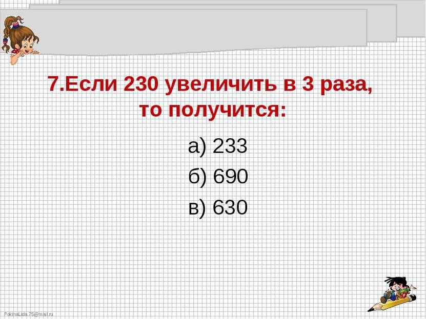 а) 233 а) 233 б) 690 в) 630