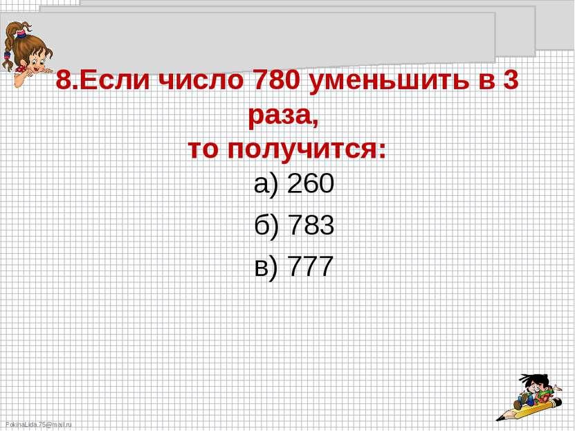 а) 260 а) 260 б) 783 в) 777