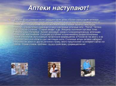 Аптеки наступают!  В Росии функционирует около двадцати тысяч аптек и более ...