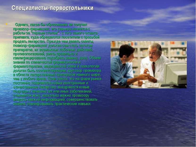 Специалисты-первостольники  Однако, какое бы образование ни получил провизор...