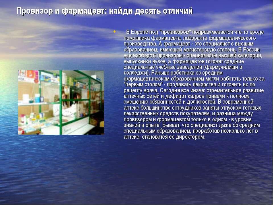 """Провизор и фармацевт: найди десять отличий  В Европе под """"провизором"""" подраз..."""