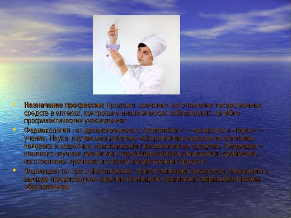 Назначение профессии: продажа, хранение, изготовление лекарственных средств в...