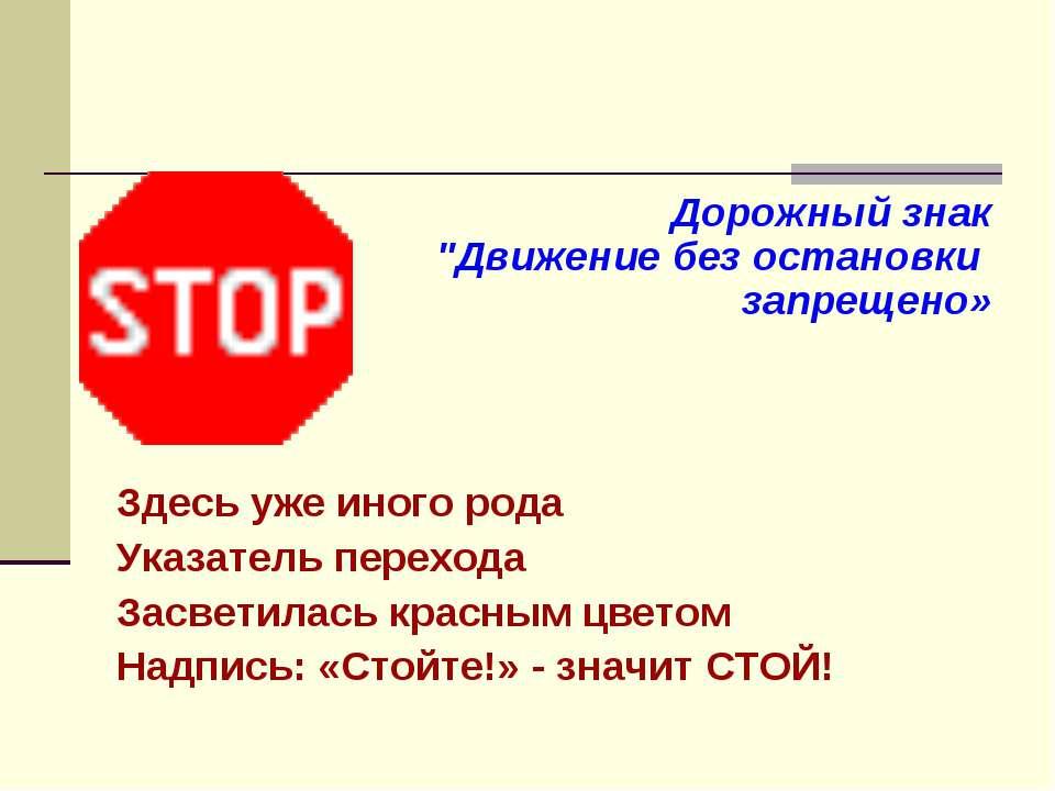 """Дорожный знак """"Движение без остановки запрещено» Здесь уже иного рода Указате..."""