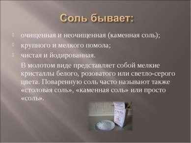 очищенная и неочищенная (каменная соль); крупного и мелкого помола; чистая и ...