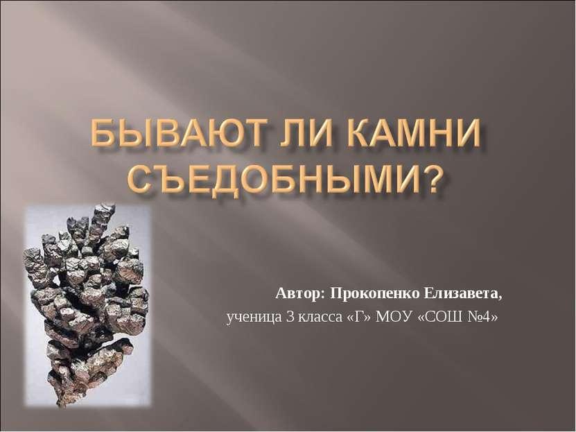 Автор: Прокопенко Елизавета, ученица 3 класса «Г» МОУ «СОШ №4»