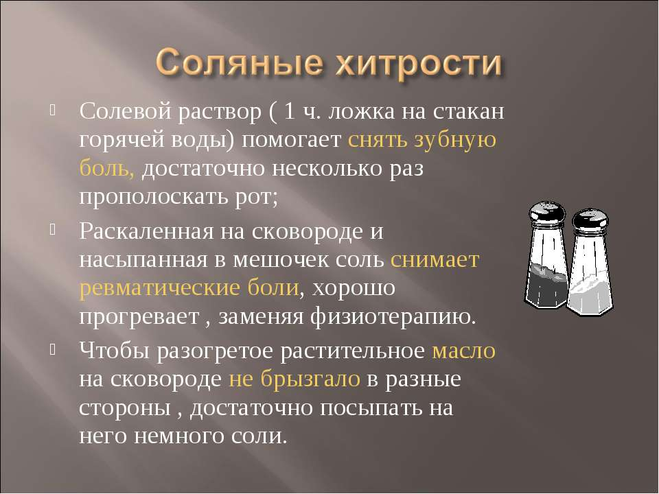 Солевой раствор ( 1 ч. ложка на стакан горячей воды) помогает снять зубную бо...