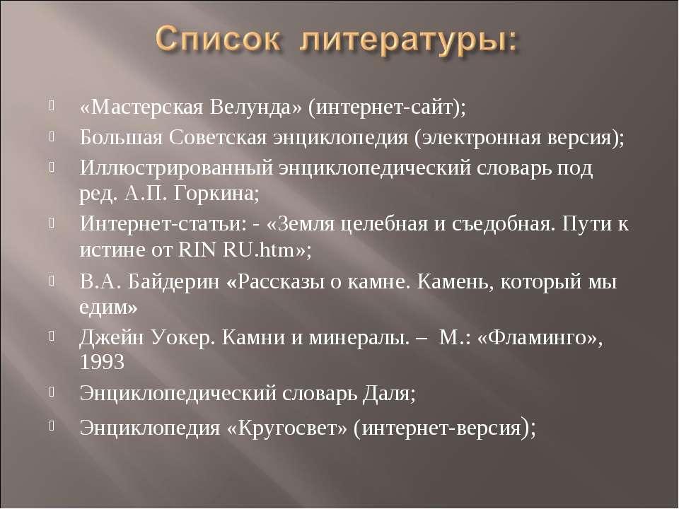 «Мастерская Велунда» (интернет-сайт); Большая Советская энциклопедия (электро...