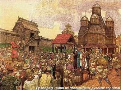 Новгород - один из древнейших русских городов