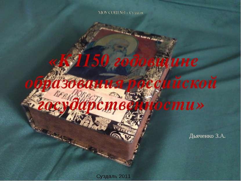«К 1150 годовщине образования российской государственности» Дьяченко З.А. Суз...