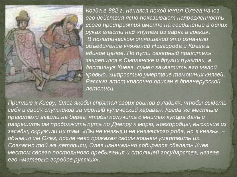 Когда в 882 г. начался поход князя Олега на юг, его действия ясно показывают ...