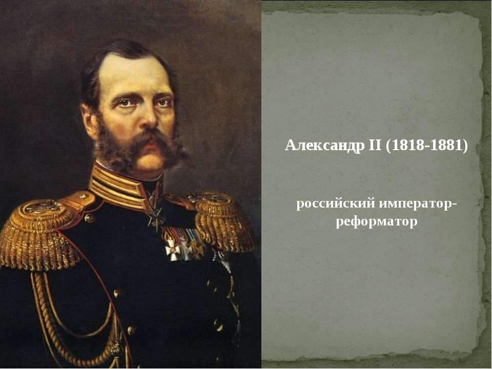 Александр II (1818-1881) российский император-реформатор
