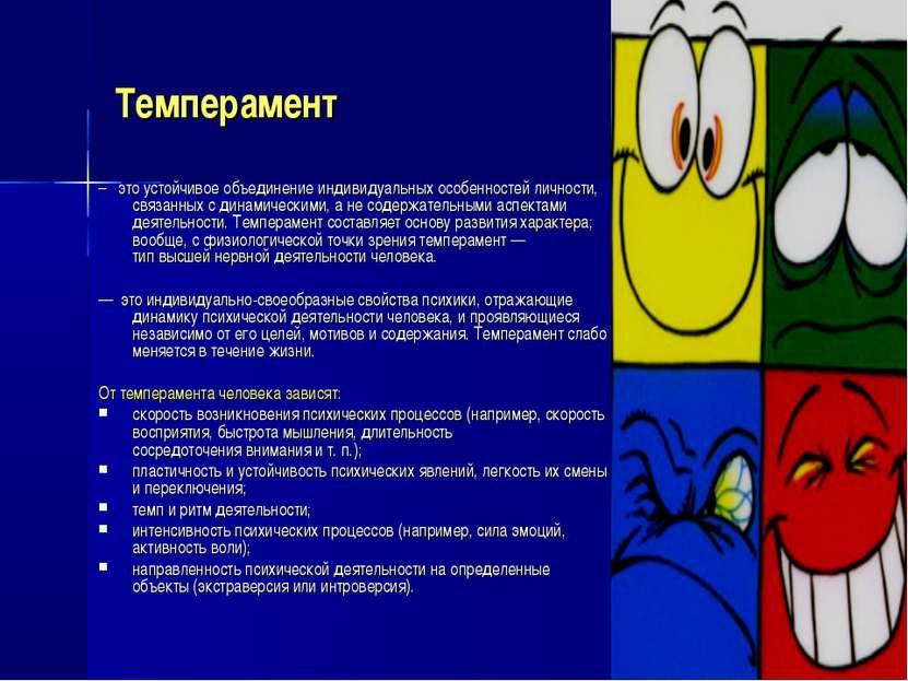 Темперамент – это устойчивое объединение индивидуальных особенностей личности...