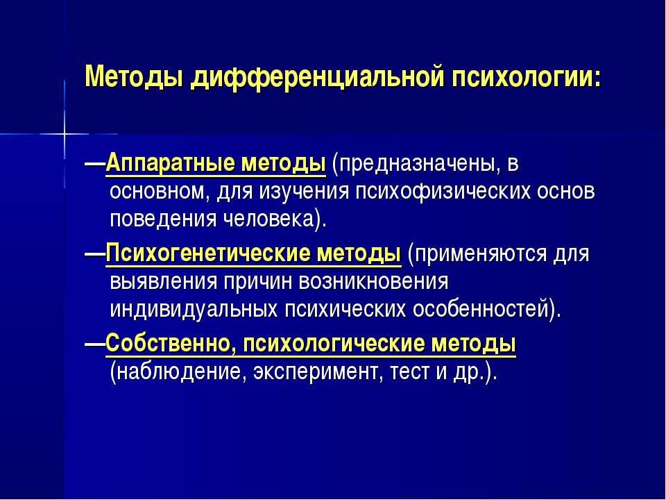 Методы дифференциальной психологии: —Аппаратные методы (предназначены, в осно...
