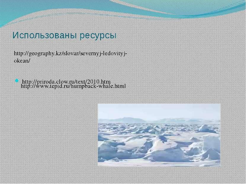 Использованы ресурсы http://priroda.clow.ru/text/2010.htm http://geography.kz...