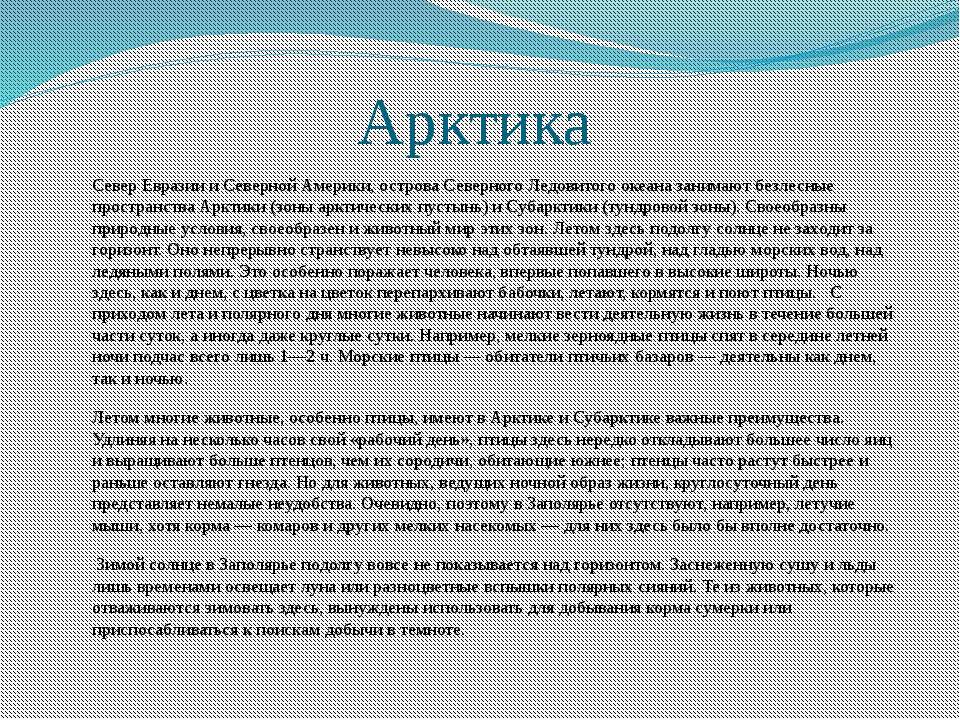 Арктика Север Евразии и Северной Америки, острова Северного Ледовитого океана...