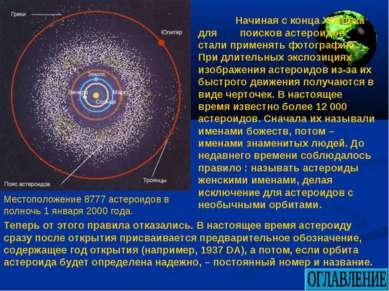 Местоположение 8777 астероидов в полночь 1 января 2000 года. Начиная с конца ...