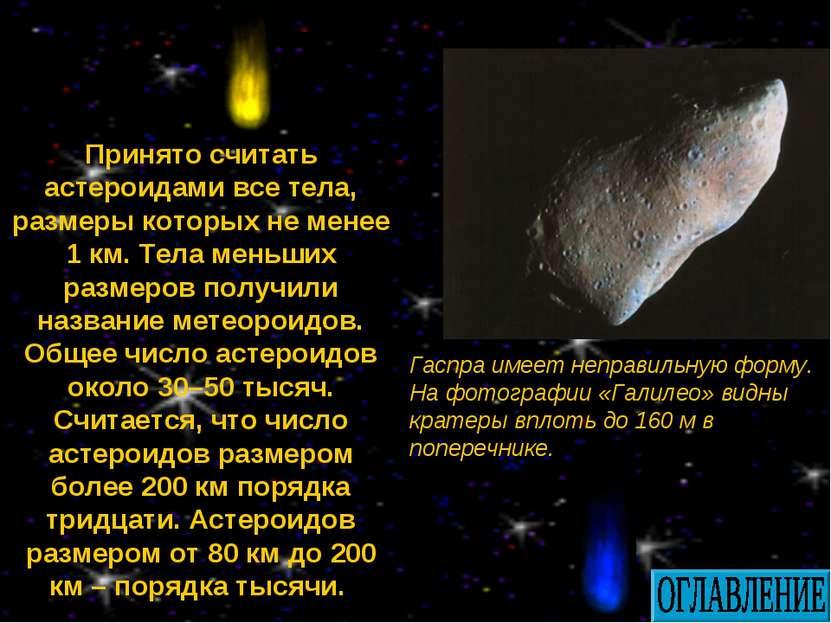 Гаспра имеет неправильную форму. На фотографии «Галилео» видны кратеры вплоть...