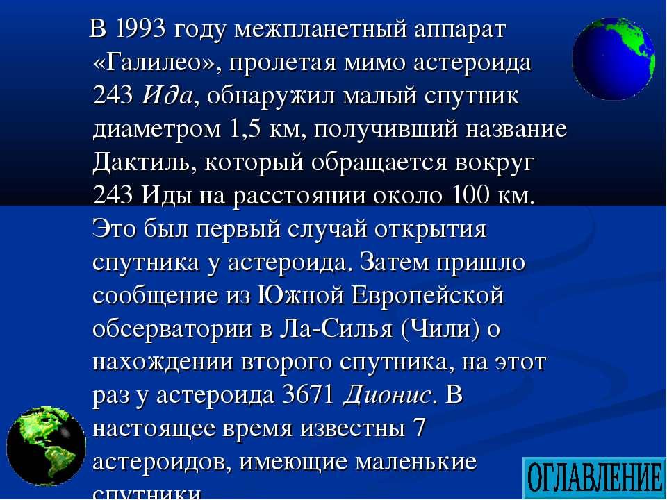 В 1993 году межпланетный аппарат «Галилео», пролетая мимо астероида 243 Ида, ...