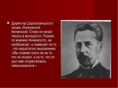 Директор Царскосельского лицея, Иннокентий Анненский. Стихи он начал писать в...