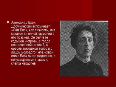 Александр Блок. Добужинский вспоминает: «Сам Блок, как личность, мне казался ...