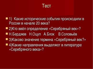 Тест 1) Какие исторические события происходили в России в начале 20 века? 2)К...