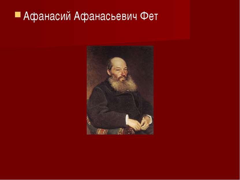 Афанасий Афанасьевич Фет