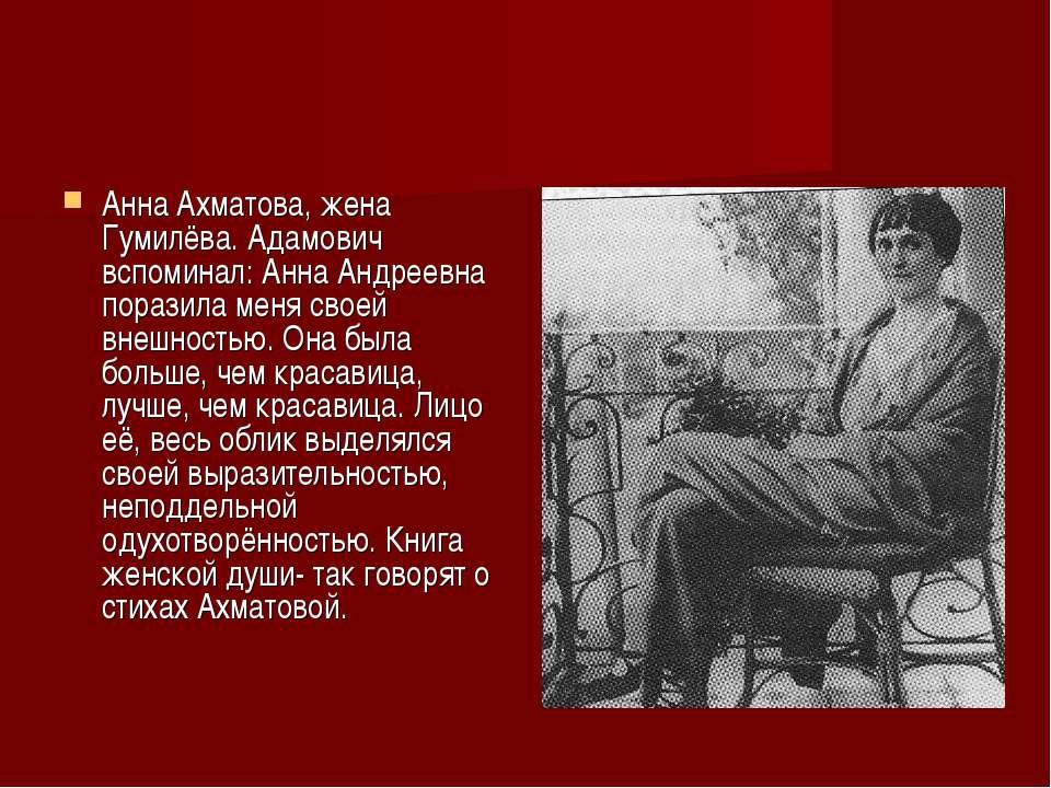 Анна Ахматова, жена Гумилёва. Адамович вспоминал: Анна Андреевна поразила мен...