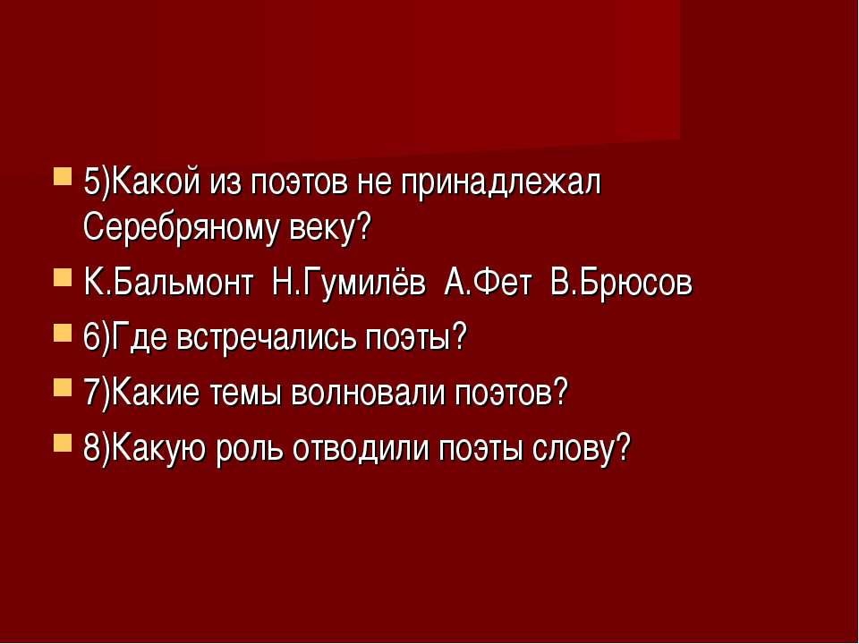 5)Какой из поэтов не принадлежал Серебряному веку? К.Бальмонт Н.Гумилёв А.Фет...