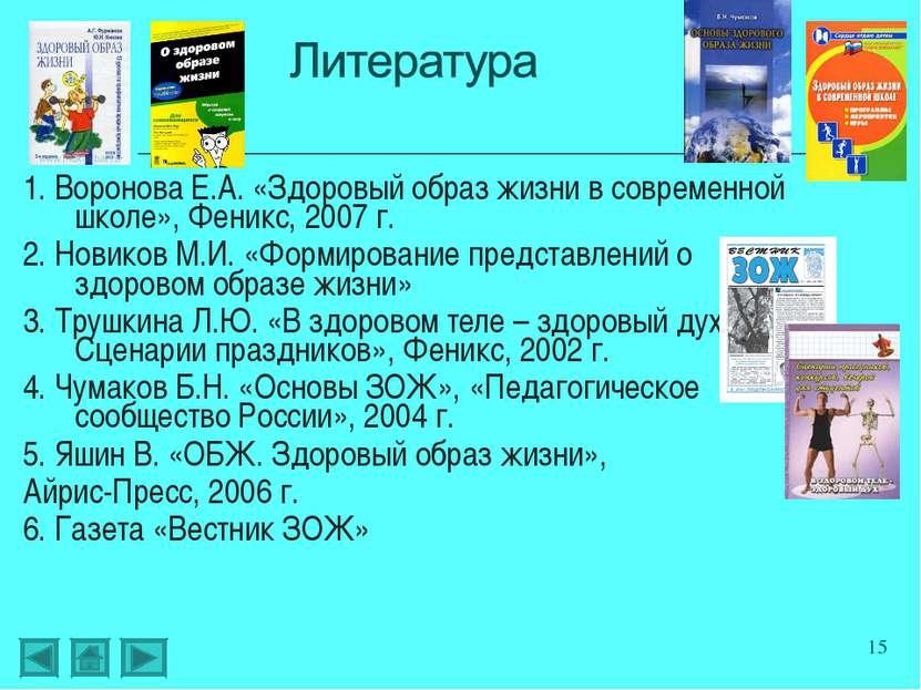 1. Воронова Е.А. «Здоровый образ жизни в современной школе», Феникс, 2007 г. ...