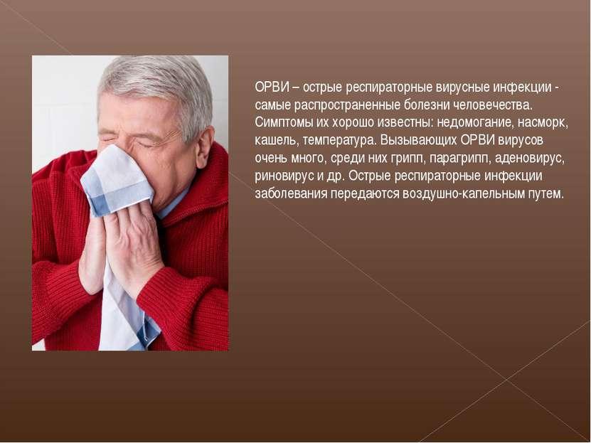 ОРВИ – острые респираторные вирусные инфекции- самые распространенные болезн...