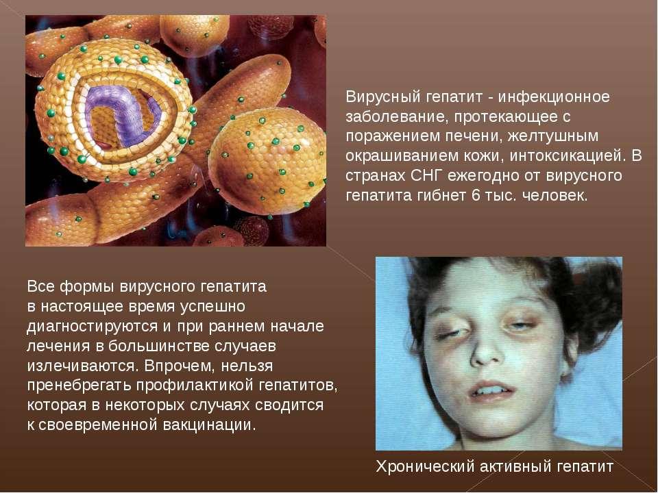 Вирусный гепатит - инфекционное заболевание, протекающее с поражением печени,...
