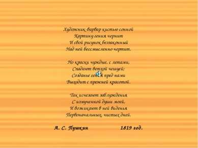 Художник-варвар кистью сонной Картину гения чернит И свой рисунок беззаконный...