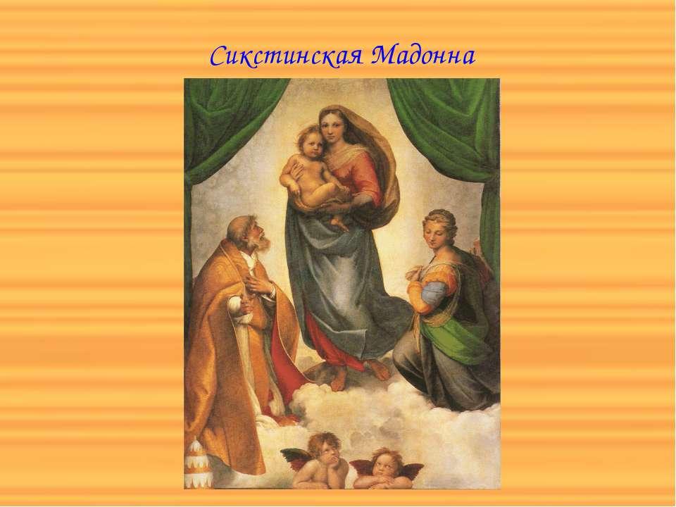 Сикстинская Мадонна
